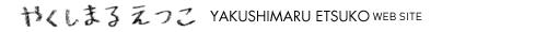 やくしまるえつこYAKUSHIMARU ETSUKO WEB SITE