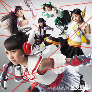 <初回限定盤A>CD+DVD ¥1,700(tax in)KICM-91398