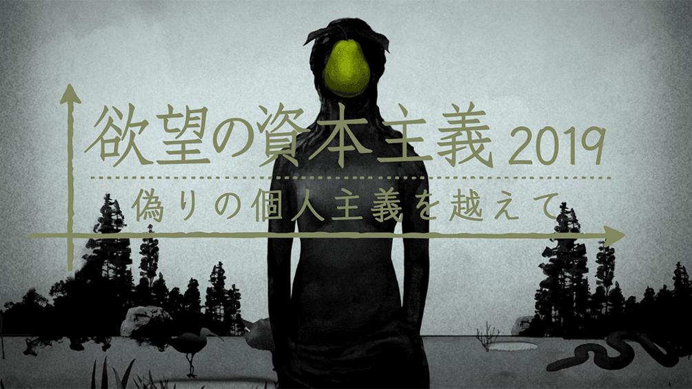 NHKドキュメンタリー - BS1スペシャル「欲望の資 …